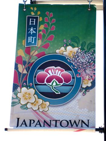 サンノゼ日本町_b0083801_8333713.jpg