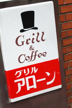 超オススメ!! 京都の洋食屋さん_a0115906_1975972.jpg