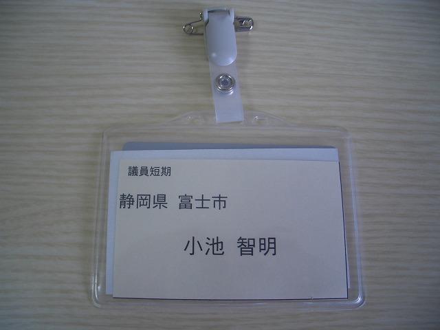 「自治体財政の見方」を学ぶ研修会_f0141310_2251508.jpg