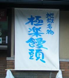 豊後_b0002311_19214379.jpg