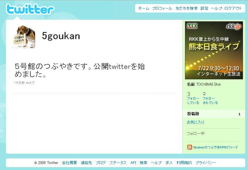 公開 twitter はじめました。_c0025115_1529243.jpg