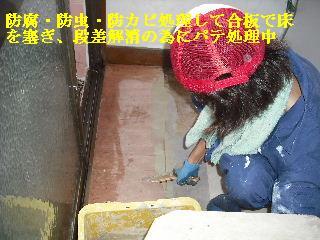 修理工事あれこれ_f0031037_20574768.jpg