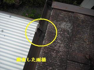 修理工事あれこれ_f0031037_21104632.jpg