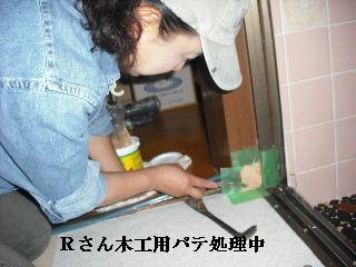 修理工事あれこれ_f0031037_2111792.jpg