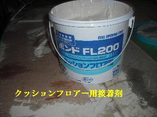 修理工事あれこれ_f0031037_2144057.jpg