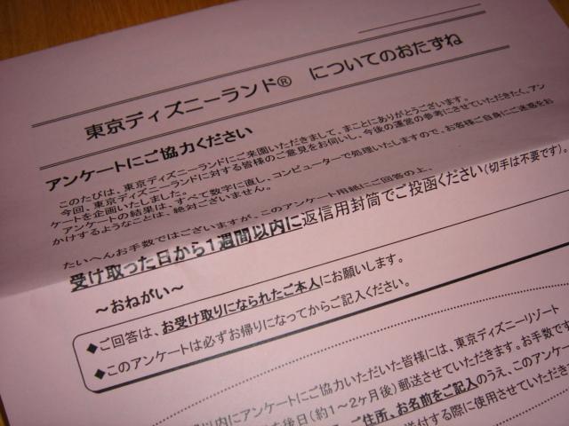東京ディズニーランド® についてのおたずね_f0011179_2216271.jpg
