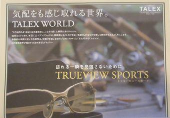 釣りには TALEX(タレックス)の偏光レンズ。  by塩山店_f0076925_1743282.jpg