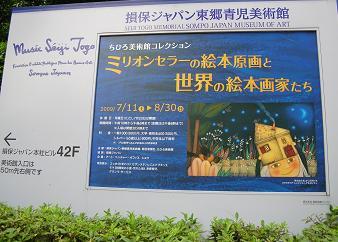 ミリオンセラーの絵本原画展 その一_f0139963_6374955.jpg
