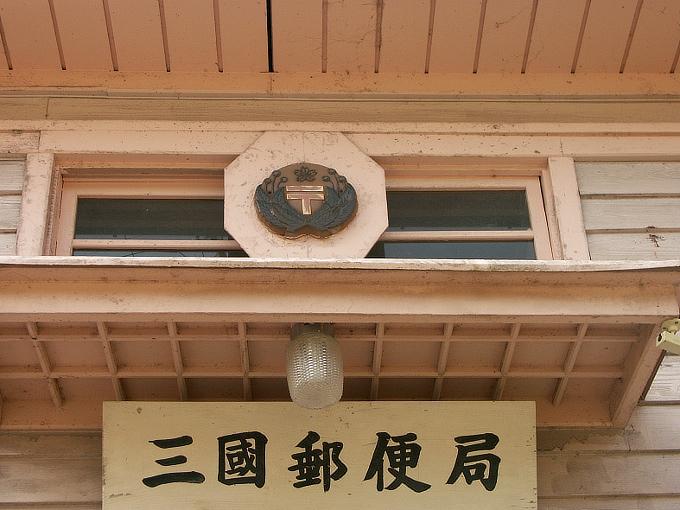 三国郵便局_f0116479_024216.jpg