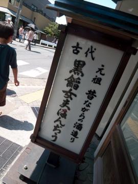 2009年夏の想いでVol.1 稲村ケ崎_c0180686_5471533.jpg