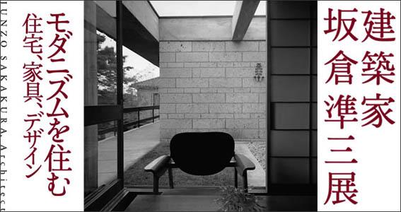 建築家 坂倉準三展 モダニズムを住む 住宅、家具、デザイン  展_e0054299_1635553.jpg