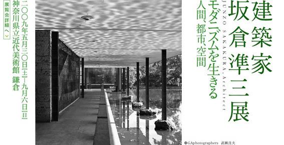 建築家 坂倉準三展:モダニズムを生きるー人間、都市、空間 展_e0054299_17472756.jpg