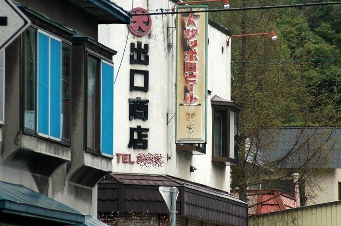 昭和な街角