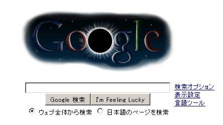 日食Google_c0025115_9144248.jpg