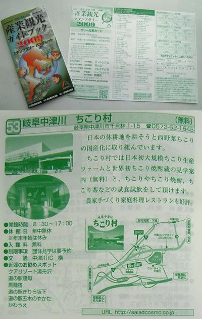 産業観光ガイドブック2009にちこり村_d0063218_9275586.jpg