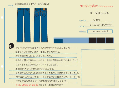 everlasting + PANTS_a0113127_16383727.jpg