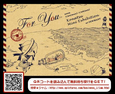 こなつ個展『 For You 』開催中!_f0010033_17451322.jpg