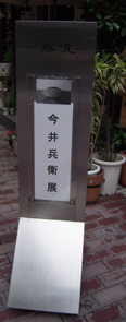 彩花便り_e0109554_1913432.jpg