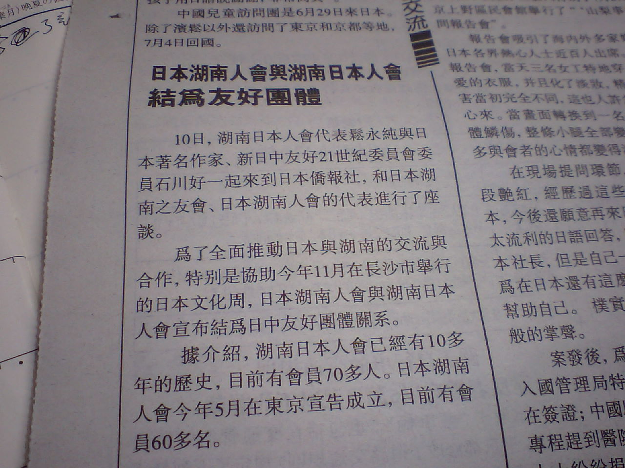 聯合週報 日本湖南人会と湖南日本人会友好関係のニュースを掲載_d0027795_21203384.jpg