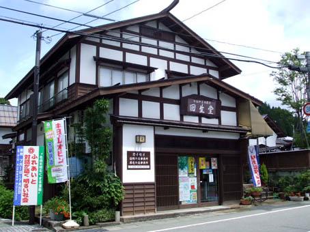 山形県金山町 プチ旅 街歩き_f0019498_15342647.jpg