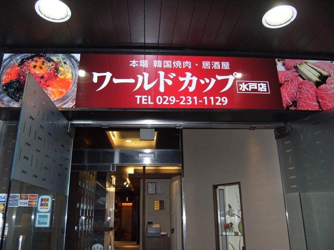 元気な焼肉屋(WC)_b0163004_826453.jpg