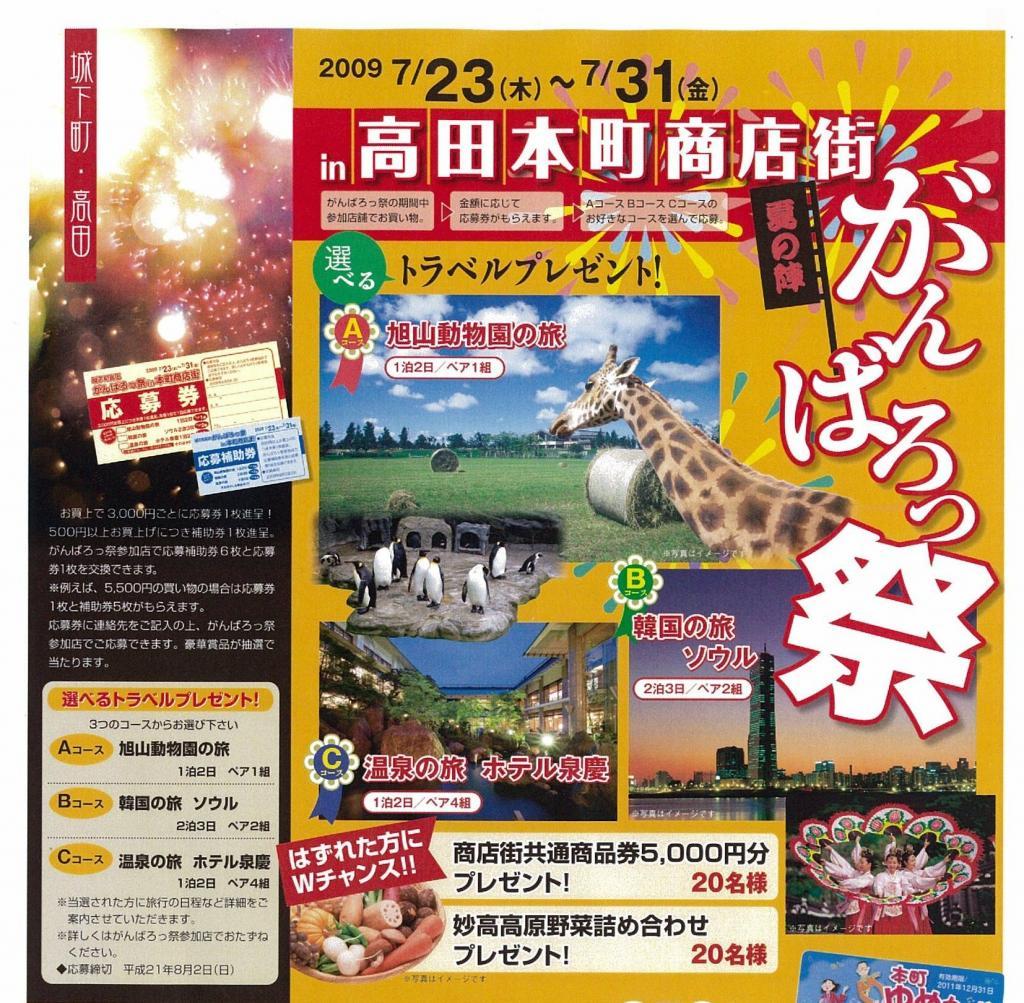 直江兼続スポーツタオル(本町売り出し)_b0163804_1226067.jpg
