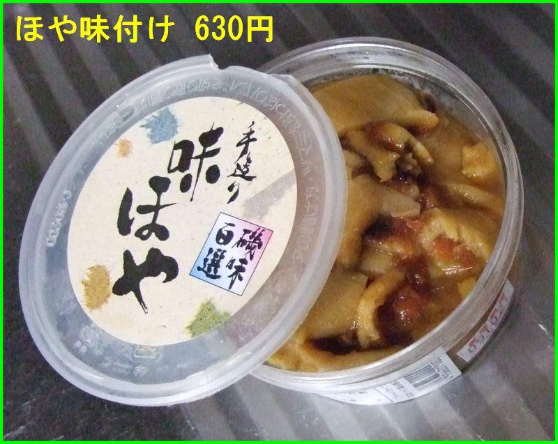 三陸産塩味ほや_c0004734_21252636.jpg
