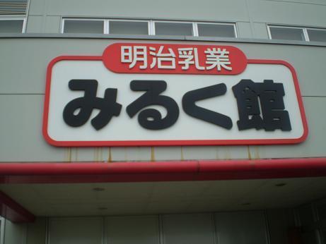 明治乳牛 ミルク館 見学会_a0139242_953568.jpg