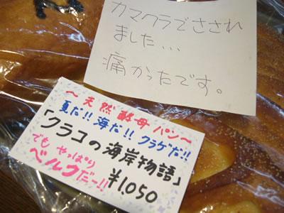 7/22のベルクパン_c0069047_1504145.jpg