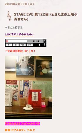 日替わり展示中のときたまさんの音声配信情報♪_c0069047_2223829.jpg