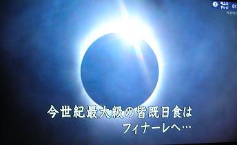 黒い太陽_f0139963_7235229.jpg