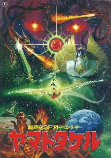 『ヤマトタケル』(1994)_e0033570_23564111.jpg