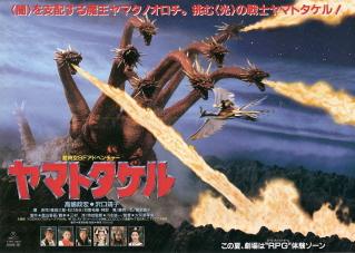 『ヤマトタケル』(1994)_e0033570_23575240.jpg