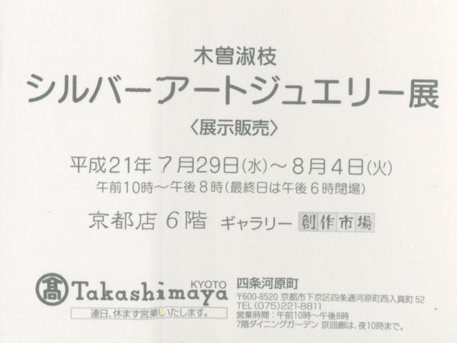 髙島屋京都店での展示会_d0087572_0322753.jpg