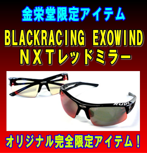 スペシャルEXOWIND_c0003493_23153722.jpg