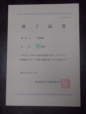 a0110794_19103112.jpg