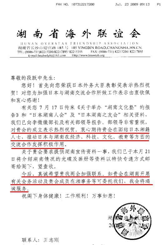 湖南省海外聯誼会から祝電_d0027795_11142689.jpg