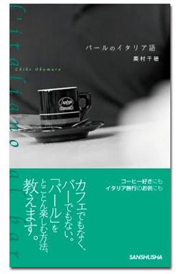 「バールのイタリア語」発売予告_f0106597_17562242.jpg