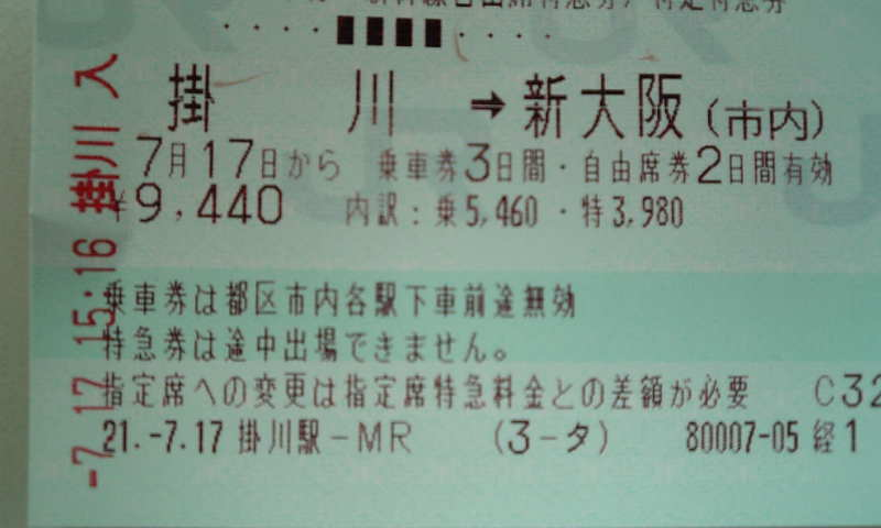 ツアー日記:初日_a0097901_15515331.jpg