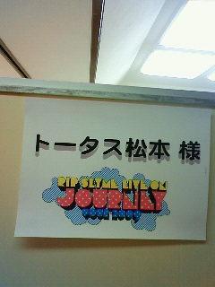 リップスライムの武道館_e0174904_2032381.jpg