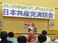 日本共産党演説会in池田_c0133422_050938.jpg