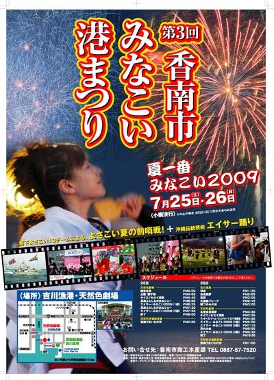 香南市みなこい港祭り_a0132631_15473539.jpg