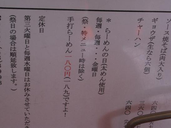 ら5/'09新「珍来軒@守谷」_a0139242_1446870.jpg