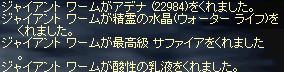 c0020762_0385135.jpg
