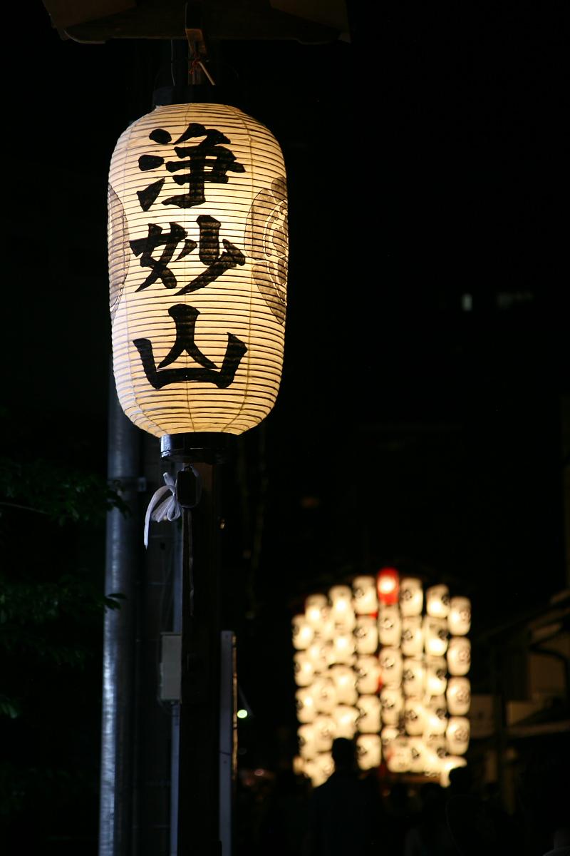 祇園祭り 宵山 最終章_f0021869_2313894.jpg