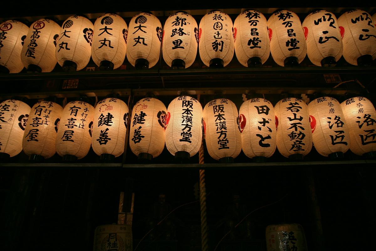 祇園祭り 宵山 最終章_f0021869_2332781.jpg
