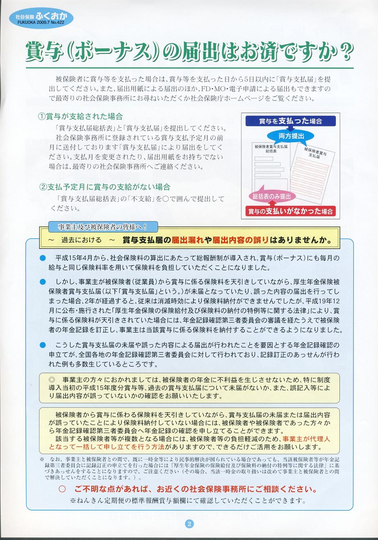 社会保険ふくおか7月号_f0120774_14102478.jpg