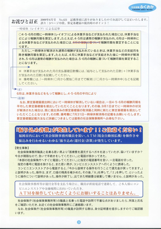 社会保険ふくおか7月号_f0120774_14104577.jpg