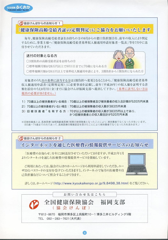 社会保険ふくおか7月号_f0120774_14105931.jpg