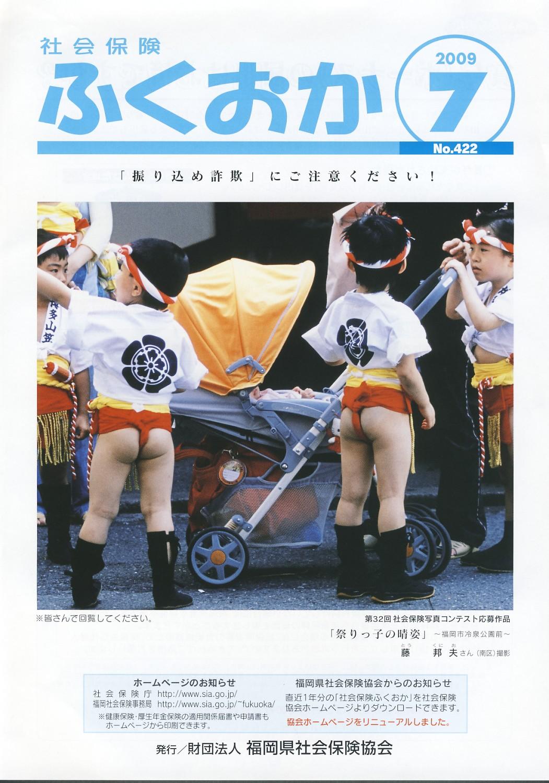 社会保険ふくおか7月号_f0120774_1410840.jpg